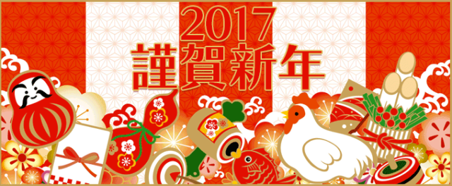 2017年謹賀新年の画像