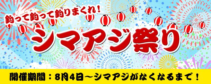 シマアジ祭り