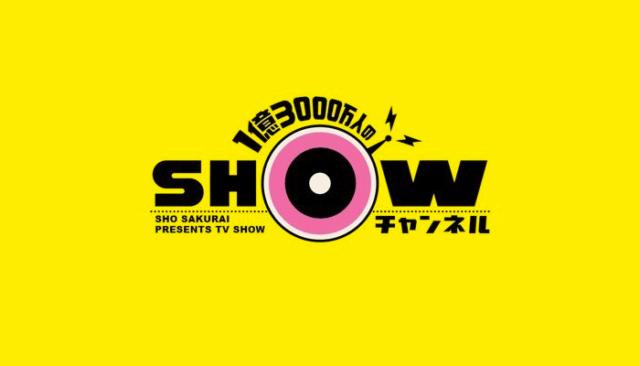 1億3000万人のshowチャンネル